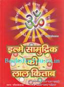 Ilme Samudrik Ki Lal Kitab (Hindi)