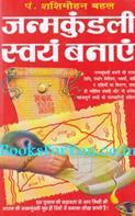 Janma Kundali Swayam Banaye (Hindi)