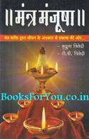 Mantra Manjusha (Hindi)
