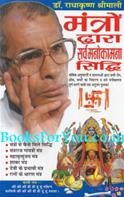 Mantro Dwara Sarva Manokamna Siddhi (Hindi)