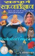 Sampurna Swapna Vigyan (Hindi)
