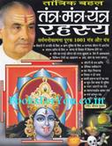 Sarva Manokamna Purak 1001 Tantra Mantra Yantra Rahasya