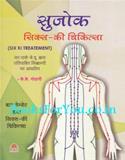 Sujok Six Ki Treatment (Hindi)