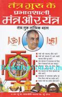Tantra Guru Ke Prabhavshali Mantra Aur Yantra