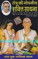 Tantra Ki Gopaniya Shakti Sadhna (Hindi)