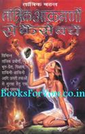 Tantrik Akramano Se Kaise Bache (Hindi)