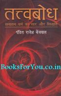 Tatvabodh Sanatan Dharma Ka Saar Aur Siddhant (Hindi)