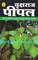 Vrukshraj Peepal (Anubhut Tatha Durlabh Prayogo)