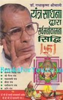 Yantra Sadhna Dwara Sarva Manokamna Siddhi (Hindi)