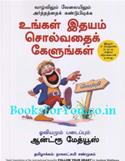 Follow Your Heart (Tamil Translation)