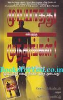 Go For No (Tamil Translation)