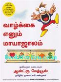 How Life Works (Tamil Translation)