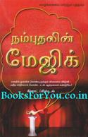 The Magic of Believing (Tamil Translation)