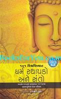 101 Vishwa Vikhyat Dharm Sthapako Ane Santo (Gujarati)