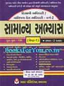 Hisabi Adhikari Vanijya Vera Adhikari Varg 2 Pariksha Mate Samanya Abhyas Paper 1 (Latest Edition 2016)