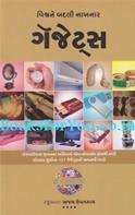 Vishwane Badali Nakhanar Gadgets (Gujarati)
