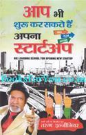 Aap Bhi Shuru Kar Sakte Hai Apna Startup (Hindi)