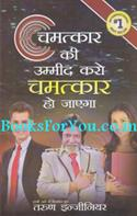 Chamatkar Ki Ummid Karo Chamatkar Ho Jayega (Hindi)