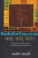 Kya Kyon Kaise Riti Rivazo Evam Dharmik Anushthano Par Adharit Prashno Ke Vyavahari Uttar