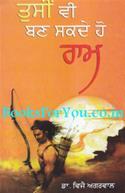 Aap Bhi Ban Sakte Hai Ram (Punjabi Edition)