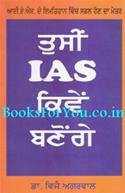 Aap IAS Kaise Banenge (Punjabi Edition)