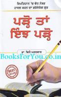 Padho To Aise Padho (Punjabi Edition)