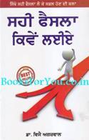 Sahi Nirnay Kaise Le (Punjabi Edition)
