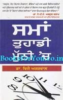 Samay Aapki Muththi Mein (Punjabi Edition)