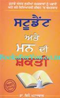 Student aur Mann ki Shakti (Punjabi Edition)
