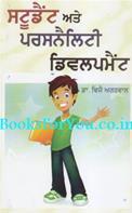 Student aur Personality Development (Punjabi Edition)