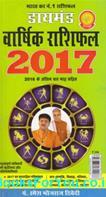 Diamond Varshik Rashifal 2017 (Hindi)