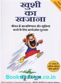 Khushi Ka Khazana (Hindi Translation of Being Happy)