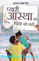 Pyari Astha Ko Pita Ki Paati (Hindi)