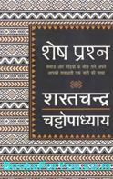 Shesh Prashna (Upanyas)