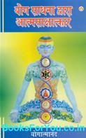 Yog Sadhna Dwara Atmasakshatkar (Hindi)