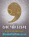 Alpaviram Jo Aa Hoy Maru Antim Pravachan (Gujarati)