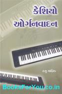 Casio Organ Vadan (Gujarati)