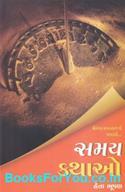 Samay Kathao (Gujarati)