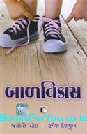 Bal Vikas (Child Development in Gujarati)