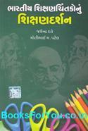 Bharatiya Shikshan Chintakonu Shikshan Darshan (Gujarati)