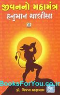 Jivanno Mahanmantra Hanuman Chalisa (Gujarati)