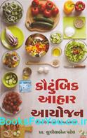 Kautumbik Aahar Ayojan (Gujarati)