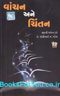 Vachan Ane Chintan (Gujarati)