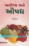 Arogya ane Aushadh (Gujarati)