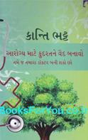 Arogya Mate Kudaratne Vaid Banavo Tame J Tamara Doctor Bani Shako Chho (Gujarati)