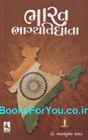 Bharat Bhagya Vidhata (Gujarati)