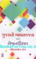 Gujarati Bhasha Sajjata ane Lekhan Kaushal