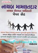 Nayab Mamlatdar Ane Nayab Section Adhikari Pariksha Mate 10 Paper Set (Latest Edition 2016)