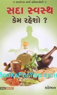 Sada Swasth Kem Rahesho (Gujarati)