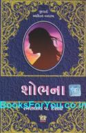 Shobhana (Gujarati Navalkatha)